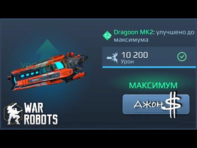 War Robots - Dragoon качаем до MK2