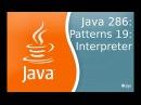 Урок Java 286: Patterns 19: Interpreter
