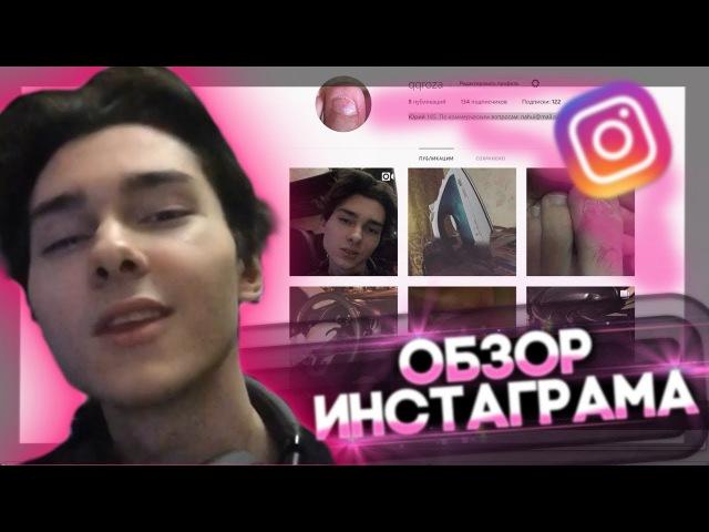 YOURANUS | Юрчик Обозревает Свой Инстаграм | Dolphey