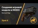 Мини курс Создание игровой модели в MODO Урок 6 Normal Map