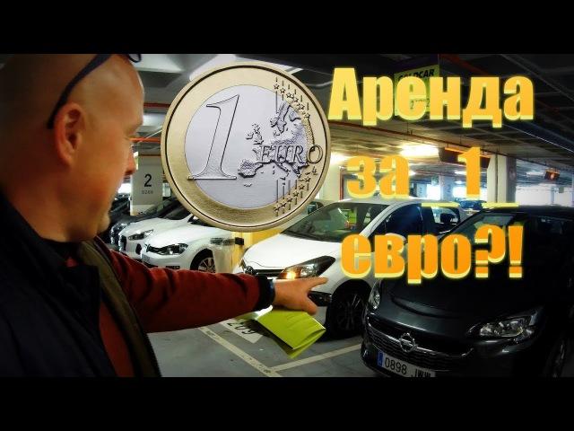 Испанский прокат выгоднее, чем собственный авто? 1 евро в день! [4k/UHD]
