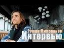 Роман Милованов про лечебное голодание, врачей и ложь мясо-молочной индустрии.