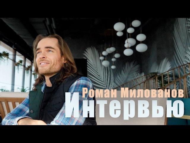Роман Милованов про лечебное голодание врачей и ложь мясо молочной индустрии смотреть онлайн без регистрации