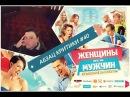 Абзац Критики №40 НОВОЕ ДНО! Женщины против Мужчин-2 КрымскиеКаникулы
