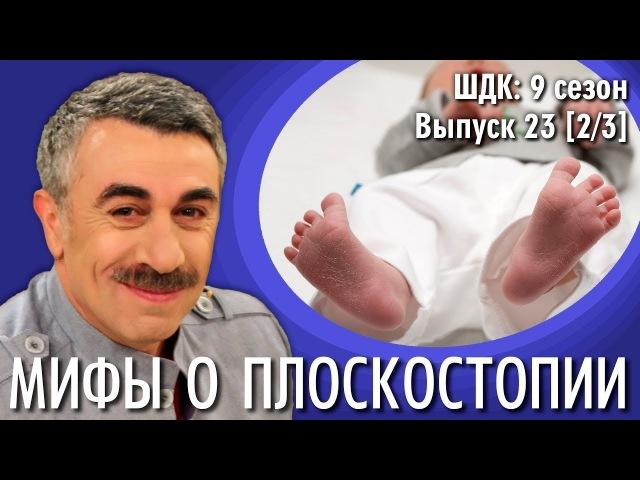 Мифы о плоскостопии - Доктор Комаровский