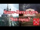Санкт Петербург Чей город