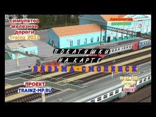 [Trainz 2012] Покатушки по маршруту Вязьма-Смоленск [19/02/2018]