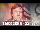 ВЫСОЦКИЙ XXI ВЕК. Концерт-посвящение Владимиру Высоцкому