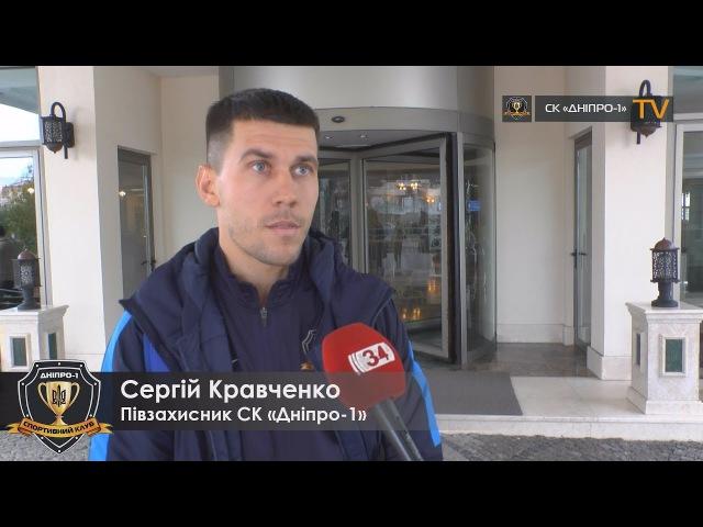Сергій КРАВЧЕНКО «Чекаемо більш жорстких тренуваннь»