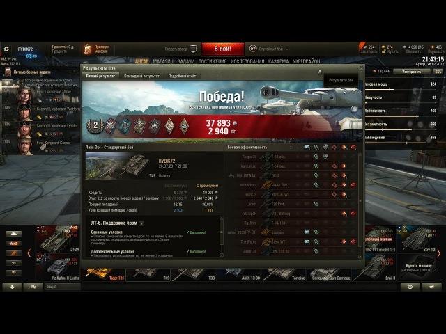 ЛБЗ ЛТ-6 поддержка боем