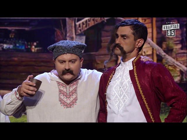 П'яні козаки та тверезий отаман Запорізька Січ десь 17 сторіччя Ігри Приколів 2017