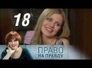 Право на правду. 18 серия (2012). Детектив, криминал @ Русские сериалы