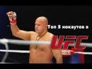 UFC - Топ 5 нокаутов