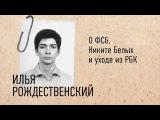 Илья Рождественский  Утро с Сашей Плющевым и Таней Фельгенгауэр