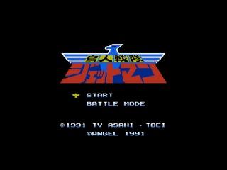 OST Choujin Sentai Jetman (Power Rangers) - Area E (NES music, Dendy ost, Денди музыка)