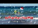 Новогодний Завтрак у Мамы из Одессы с любовью. Ирина Медушевская.