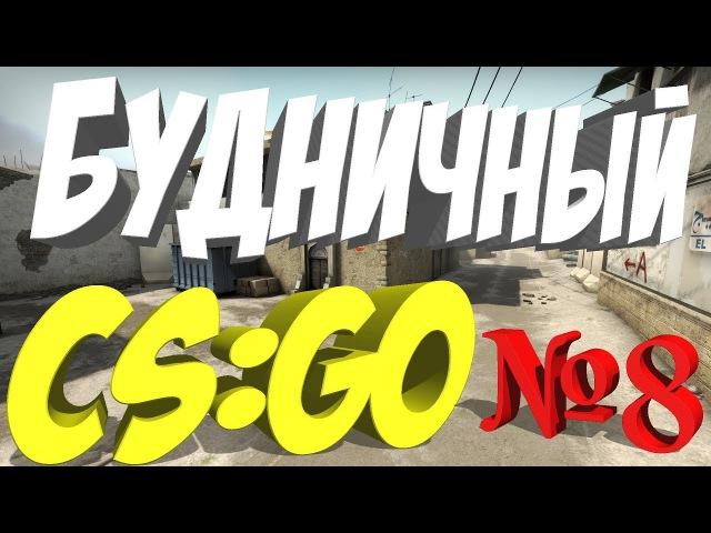 Будничный CS:GO №8