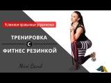 Екатерина Кононова - Комплекс упражнений для всего тела с фитнес резинкой