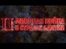 За Гитлера или против Сталина? (2017) - Прибалтика, Эстония, Латвия, Литва, дивизии СС, оккупация