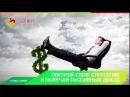 Смотреть ВСЕМ Разъясняющие видео стратегии Закольцовка