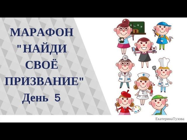 Марафон Найди свое призвание. День 5. Подводим итоги.