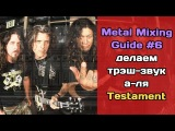 Гид по сведению металла #6 получаем звучание группы Testament