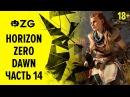 ZG Horizon Zero Dawn. Прохождение. Часть 14 18