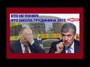 15.01.2018 Павел Грудинин про 5-7.5 миллиардов