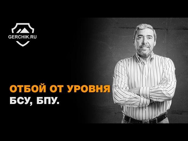 Отбой от уровня. БСУ, БПУ. Семинар успешного трейдера Александра Герчика Москва 2017