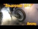 Эльдорадо 2017 АНОНС