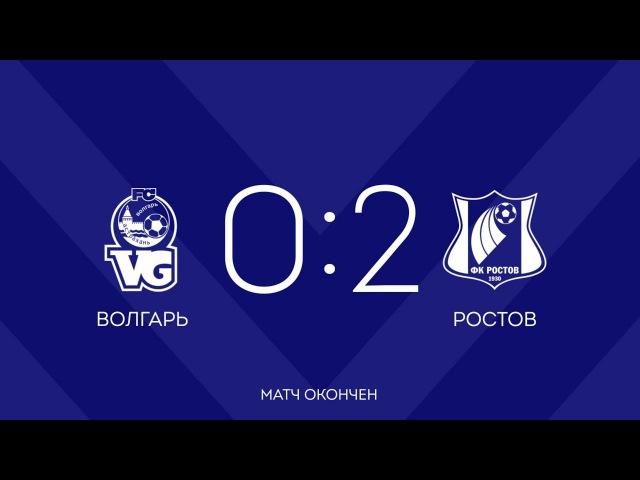 Кубок России 1/16 финала. Волгарь - Ростов (0:2)