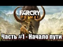 Far Cry Primal - 1 - Начало пути