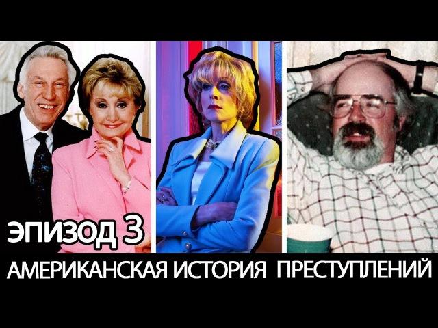 Американская история преступлениЙ Серия 3 МНЕНИЕ ДИЗАЙНЕРА
