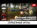 Русский спецназ столкнулся с рейнджерами ArmA 3 Серьезные игры 1440р60fps