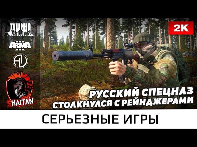 Русский спецназ столкнулся с рейнджерами • ArmA 3 Серьезные игры • 1440р60fps
