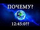 Как идет время в космосе Почему время в космосе и на земле идет по другому
