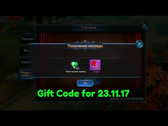 Goddess: Primal Chsos. Gift Code for 23.11.2017