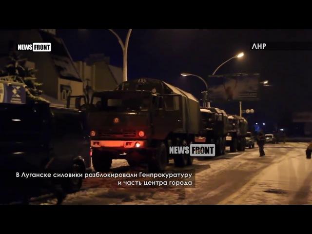 В Луганске силовики разблокировали Генпрокуратуру и часть центра города
