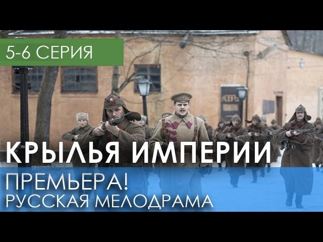 ПРЕМЬЕРА! Крылья империи (2017) - 5-6 серия. Драма, Исторический фильм @ КиноТВ