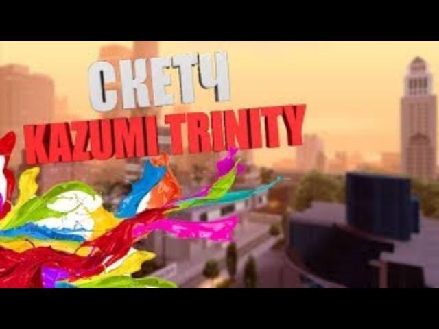 СКЕТЧ БРАТАН СМАРИ КАКУЮ КАМЕРУ НАШЁЛ Kazumi Trinity
