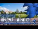 РЕПОРТАЖ. Прилука СПбГЭУ - Инженер ВИИТ