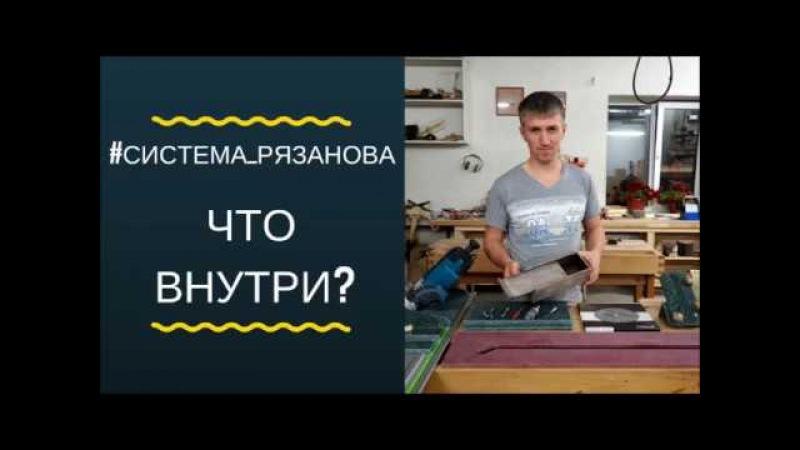 Что внутри Системы Рязанова Инструмент для обработки искусственного камня