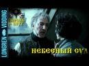Король и шут - Небесный суд. Суинни Тодд. Sweeney Todd fanvid