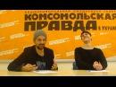 Креативный продюсер Олег Боднарчук и певец Alekseev (часть1)