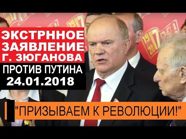 ЭΚCΤPEΗΗΟΕ 3AЯBΛΕHИΕ ГЕННАДИЯ ЗЮГАНОВА ПРΟΤИВ ВЛАДИМИРА ПУТИНА 24 01 2018