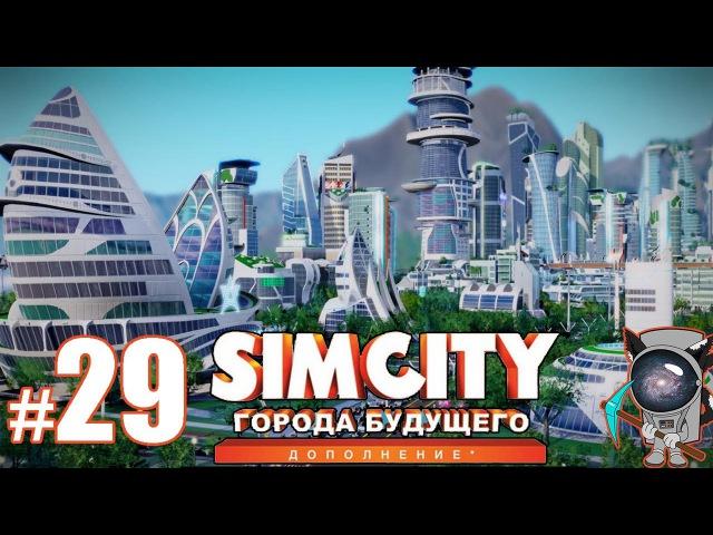 SimCity Города будущего 29 GalaxyTwo