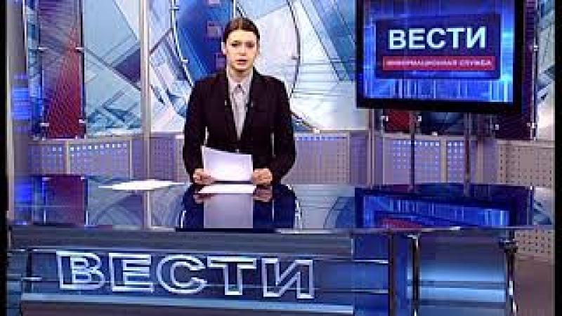 ГТРК ЛНР. Вести. 19.30. 1 февраля 2018