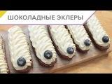 Настоящие шоколадные эклеры - рецепт Le cordon bleu