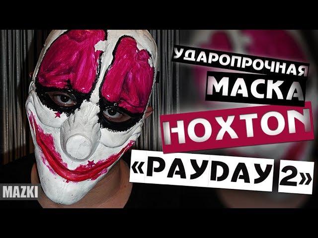 Обзор маски Хокстон / Хьюстон / Hoxton (PAYDAY 2), из ударопрочного стеклопластика