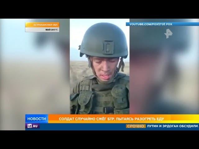 Солдат случайно сжег БТР пытаясь разогреть еду